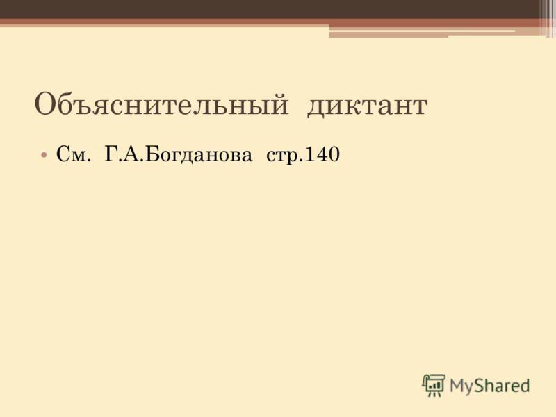 Объяснительный диктант См. Г.А.Богданова стр.140