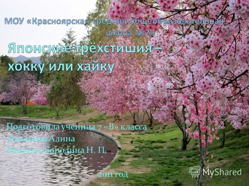Подготовила ученица 7 «В» класса Алханова Алина Учитель: Бородина Н. П. 2011 год