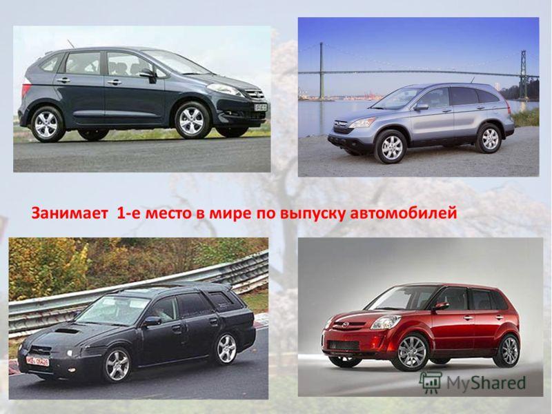 Занимает 1-е место в мире по выпуску автомобилей