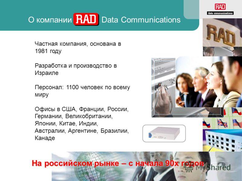 О компании Data Communications Частная компания, основана в 1981 году Разработка и производство в Израиле Персонал: 1100 человек по всему миру Офисы в США, Франции, России, Германии, Великобритании, Японии, Китае, Индии, Австралии, Аргентине, Бразили