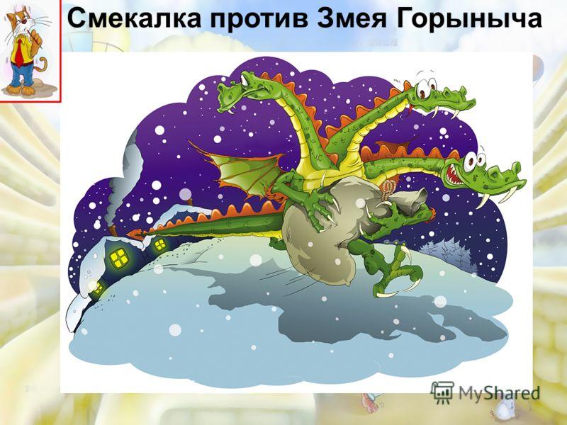 11 Смекалка против Змея Горыныча