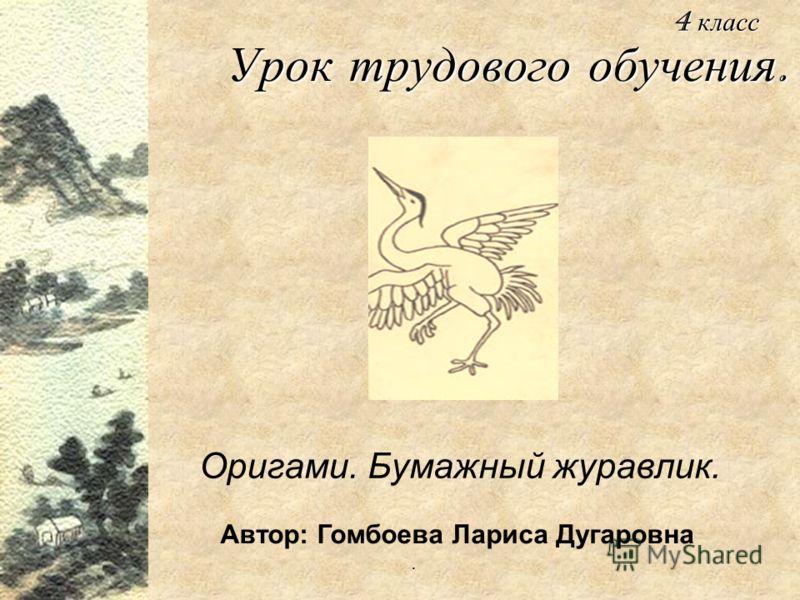 Книга оригами скачать бесплатно без регистрации