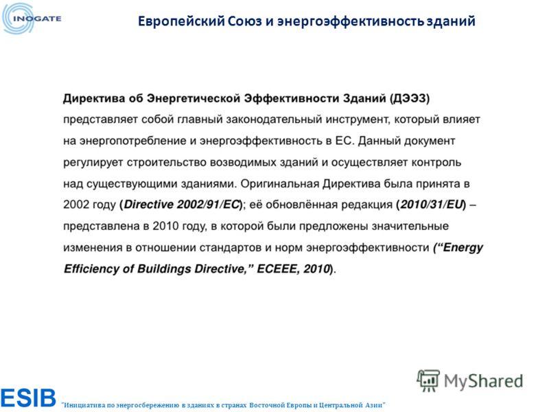 Инициатива по энергосбережению в зданиях в странах Восточной Европы и Центральной Азии Европейский Союз и энергоэффективность зданий