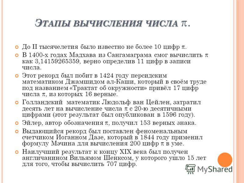 Э ТАПЫ ВЫЧИСЛЕНИЯ ЧИСЛА Э ТАПЫ ВЫЧИСЛЕНИЯ ЧИСЛА. До II тысячелетия было известно не более 10 цифр. В 1400-х годах Мадхава из Сангамаграма смог вычислить как 3,14159265359, верно определив 11 цифр в записи числа. Этот рекорд был побит в 1424 году перс