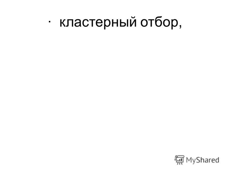 · кластерный отбор,