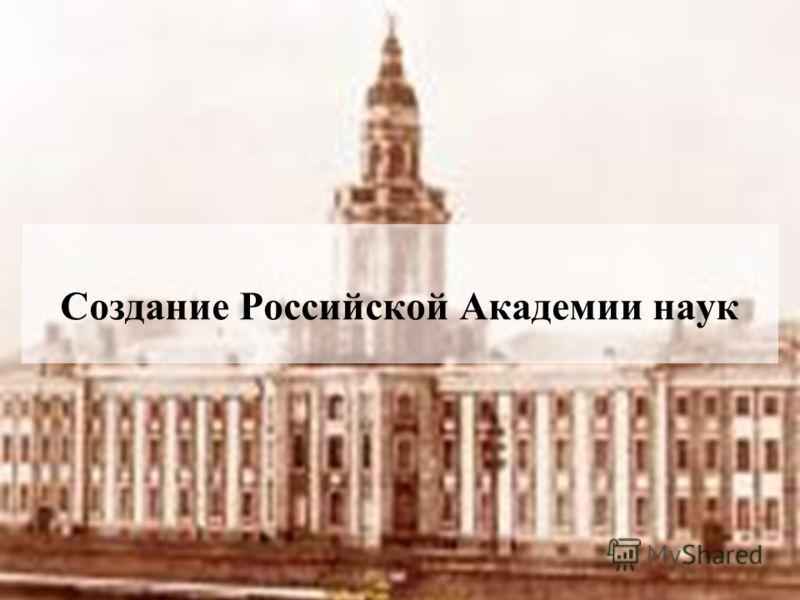 Создание Российской Академии наук