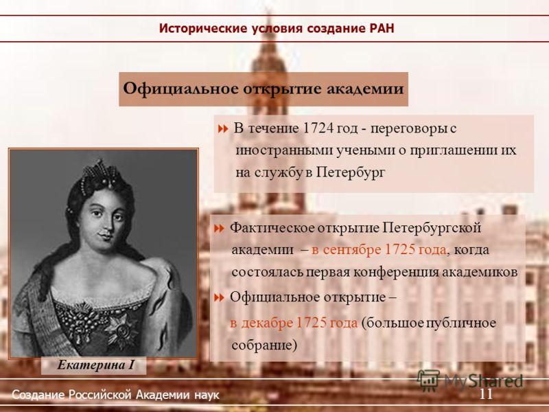 Официальное открытие академии Фактическое открытие Петербургской академии – в сентябре 1725 года, когда состоялась первая конференция академиков Официальное открытие – в декабре 1725 года (большое публичное собрание) В течение 1724 год - переговоры с