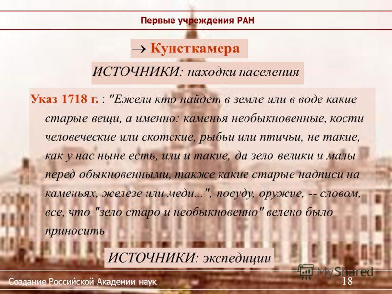 Указ 1718 г. :