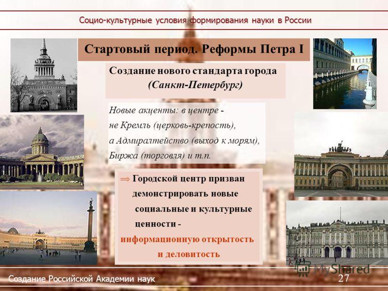 Создание нового стандарта города (Санкт-Петербург) Новые акценты: в центре - не Кремль (церковь-крепость), а Адмиралтейство (выход к морям), Биржа (торговля) и т.п. Городской центр призван демонстрировать новые социальные и культурные ценности - инфо