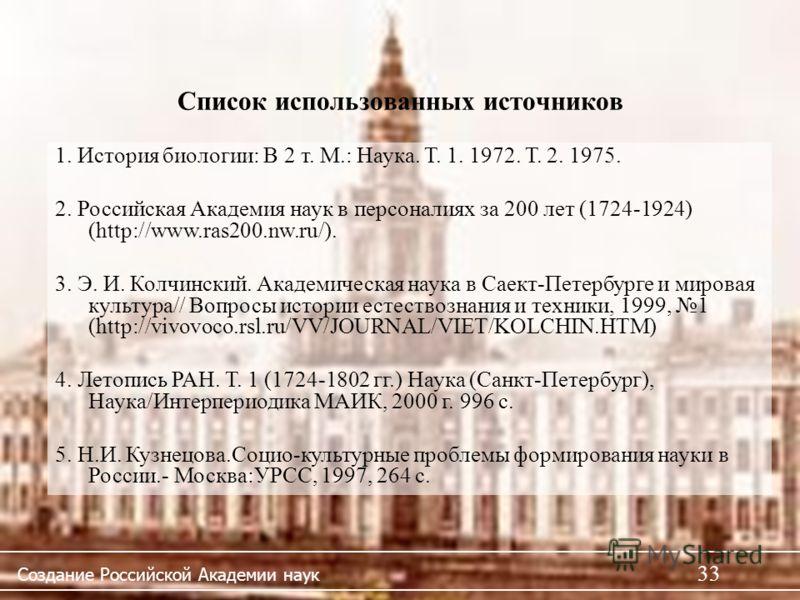 Создание российской академии наук 33
