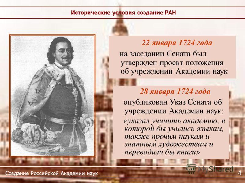 22 января 1724 года на заседании Сената был утвержден проект положения об учреждении Академии наук 28 января 1724 года опубликован Указ Сената об учреждении Академии наук: «указал учинить академию, в которой бы учились языкам, также прочим наукам и з