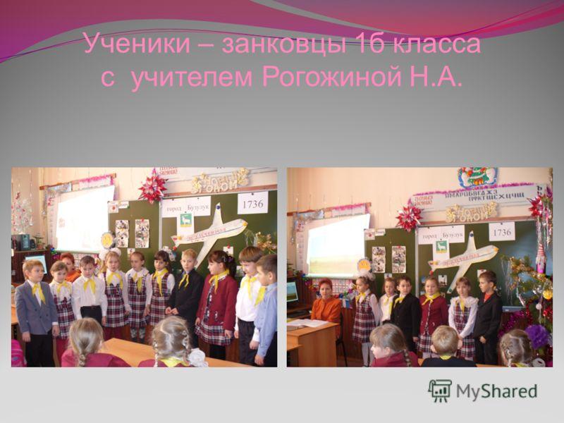 Ученики – занковцы 1б класса с учителем Рогожиной Н.А.