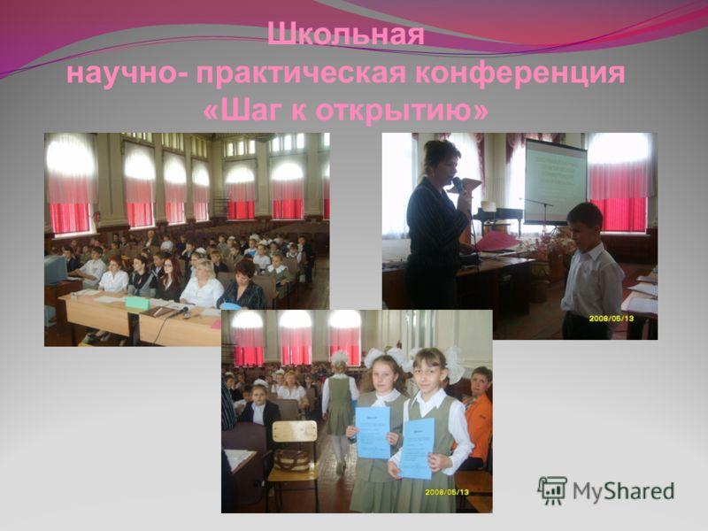 Школьная научно- практическая конференция «Шаг к открытию»