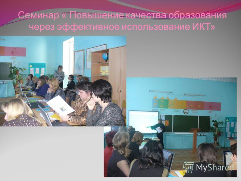 Семинар « Повышение качества образования через эффективное использование ИКТ»
