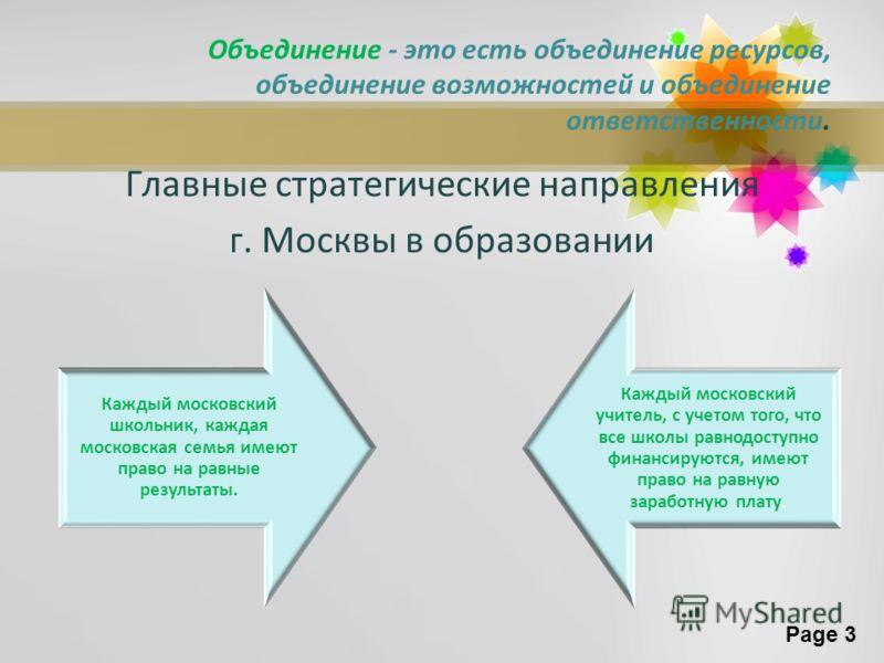 Page 3 Объединение - это есть объединение ресурсов, объединение возможностей и объединение ответственности. Главные стратегические направления г. Москвы в образовании Каждый московский школьник, каждая московская семья имеют право на равные результат