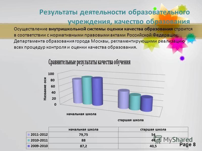 Page 8 Результаты деятельности образовательного учреждения, качество образования Осуществление внутришкольной системы оценки качества образования строится в соответствии с нормативными правовыми актами Российской Федерации, Департамента образования г