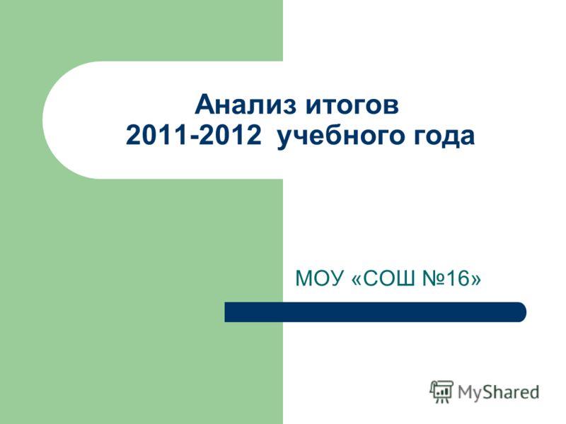 Анализ итогов 2011-2012 учебного года МОУ «СОШ 16»