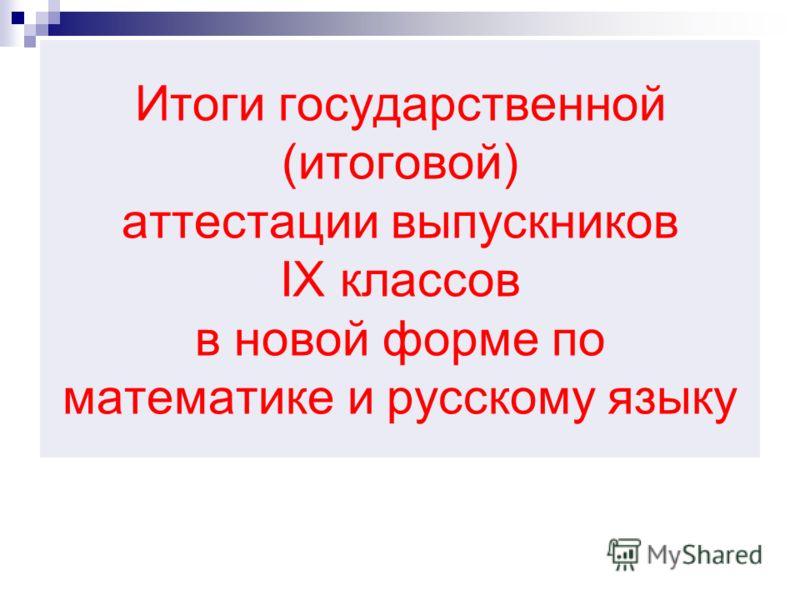 Итоги государственной (итоговой) аттестации выпускников IX классов в новой форме по математике и русскому языку