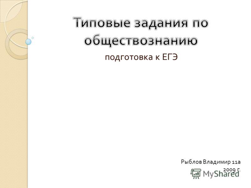 подготовка к ЕГЭ Рыблов Владимир 11 а 2009 г.