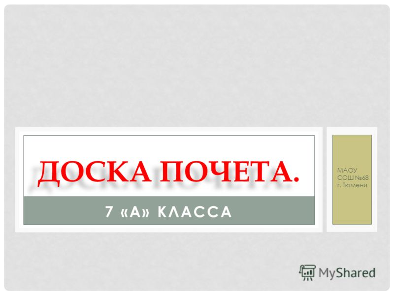 7 «А» КЛАССА ДОСКА ПОЧЕТА. МАОУ СОШ 68 г. Тюмени