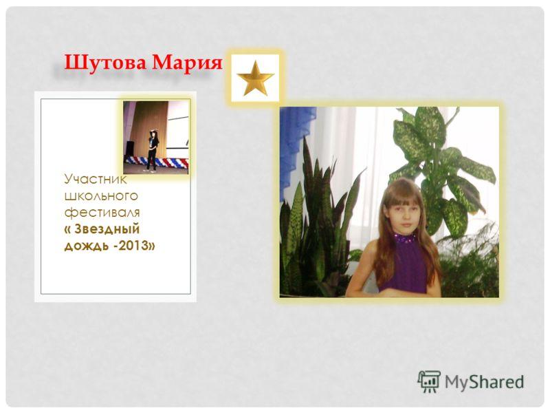 Участник школьного фестиваля « Звездный дождь -2013» Шутова Мария