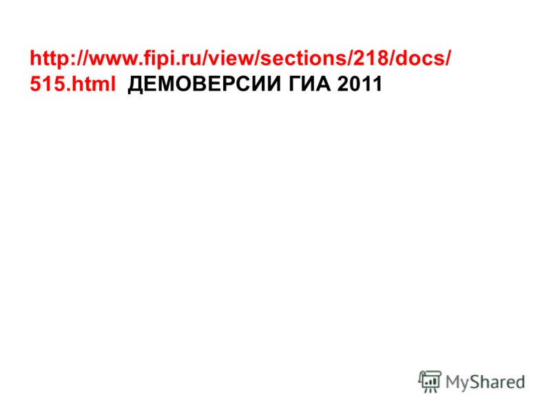 http://www.fipi.ru/view/sections/218/docs/ 515.html ДЕМОВЕРСИИ ГИА 2011