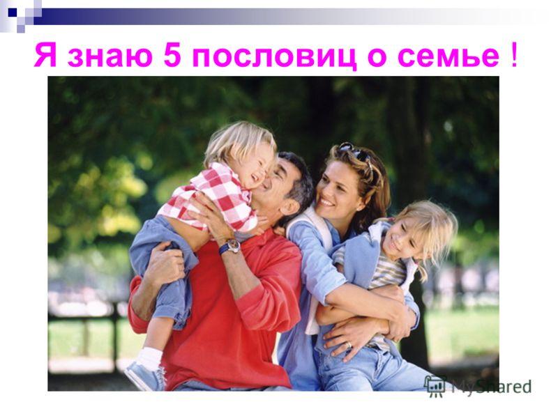 Я знаю 5 пословиц о семье !