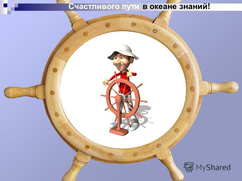 Счастливого пути в океане знаний!
