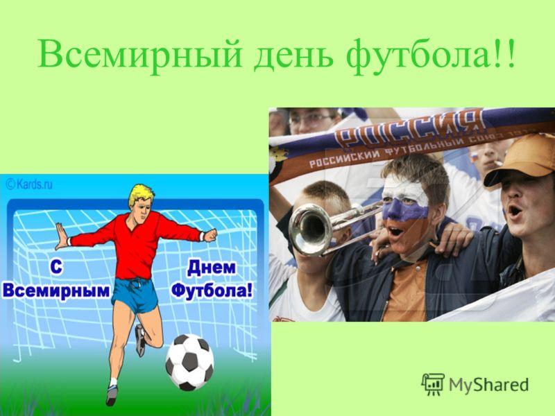 Всемирный день футбола!!