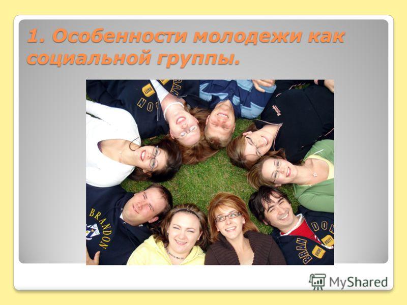 1. Особенности молодежи как социальной группы.