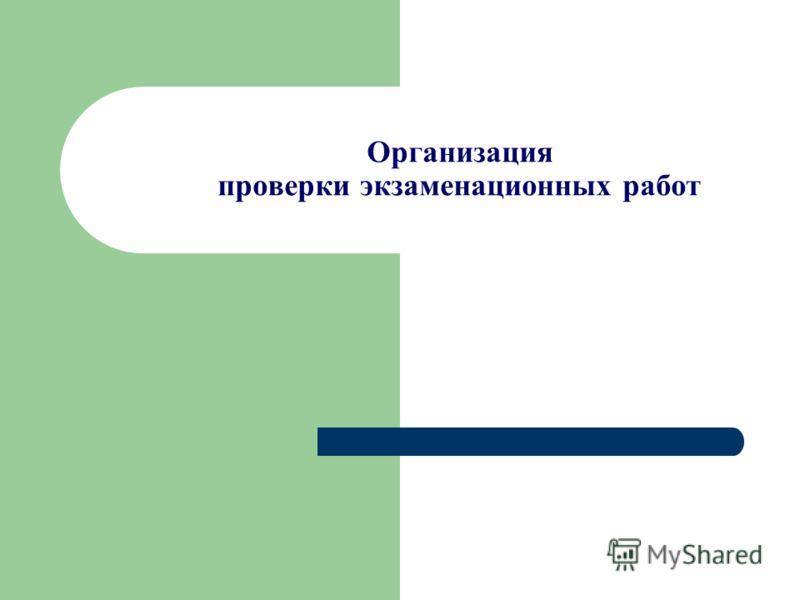 Организация проверки экзаменационных работ