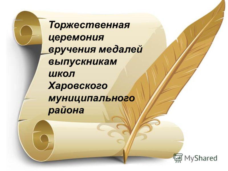 Торжественная церемония вручения медалей выпускникам школ Харовского муниципального района