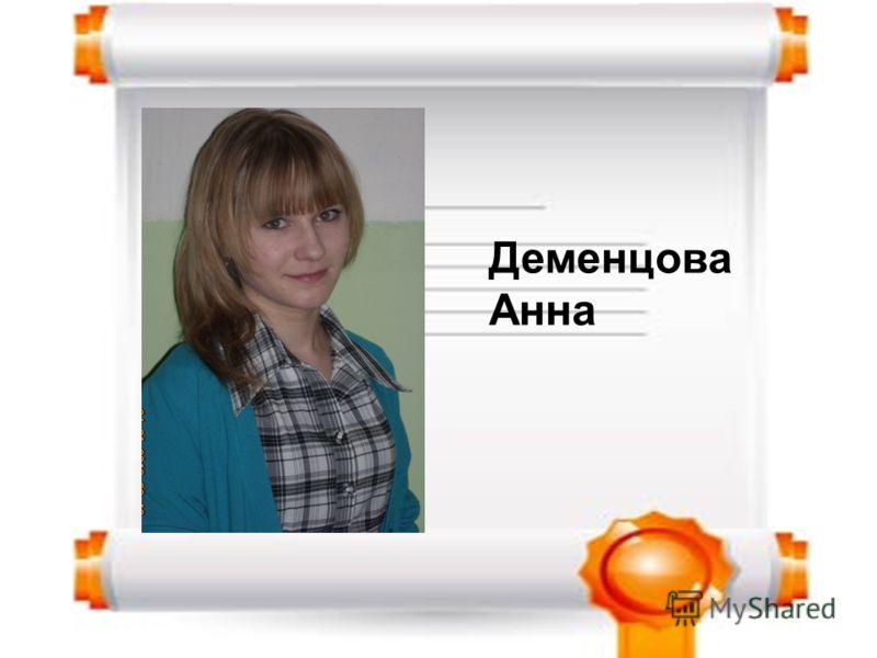 Деменцова Анна