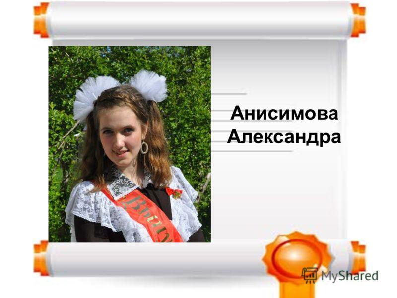 Анисимова Александра