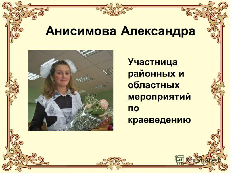 Анисимова Александра Участница районных и областных мероприятий по краеведению