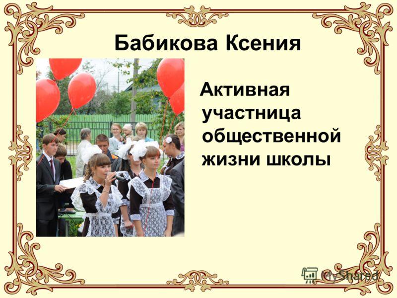 Бабикова Ксения Активная участница общественной жизни школы