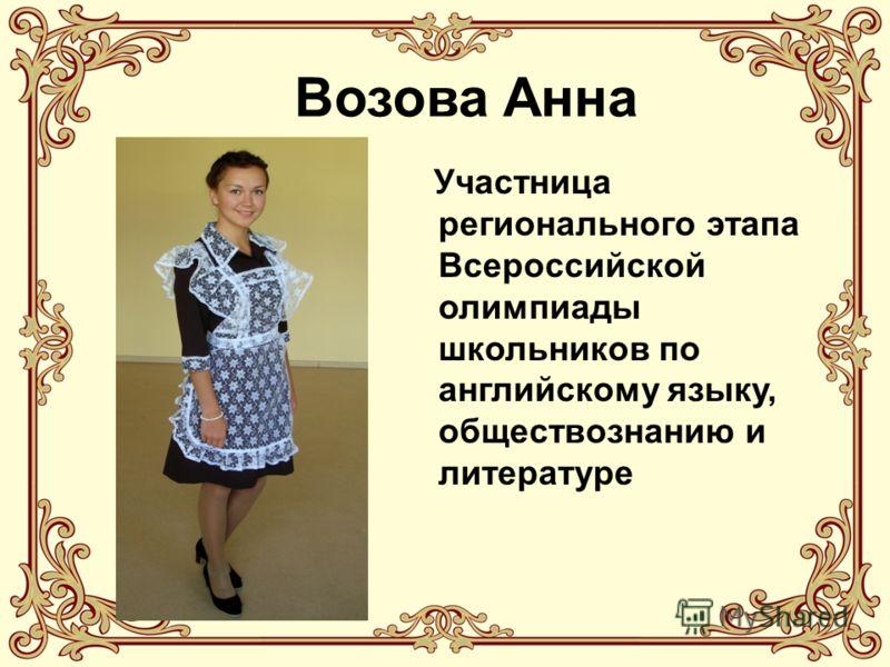 Возова Анна Участница регионального этапа Всероссийской олимпиады школьников по английскому языку, обществознанию и литературе