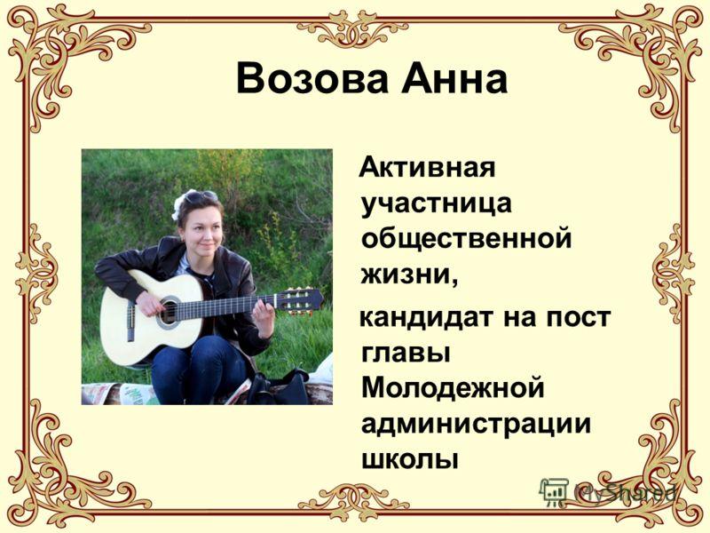 Возова Анна Активная участница общественной жизни, кандидат на пост главы Молодежной администрации школы