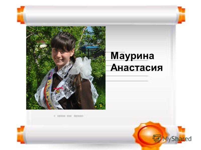 Маурина Анастасия