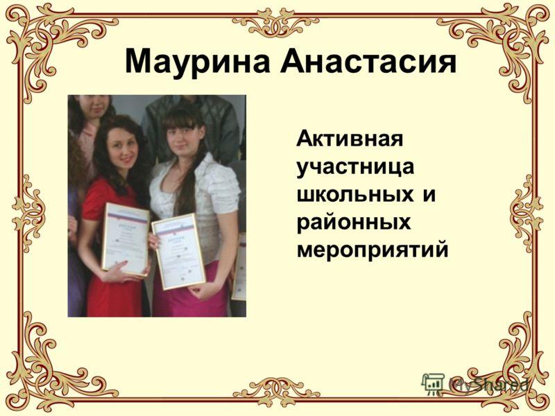 Маурина Анастасия Активная участница школьных и районных мероприятий