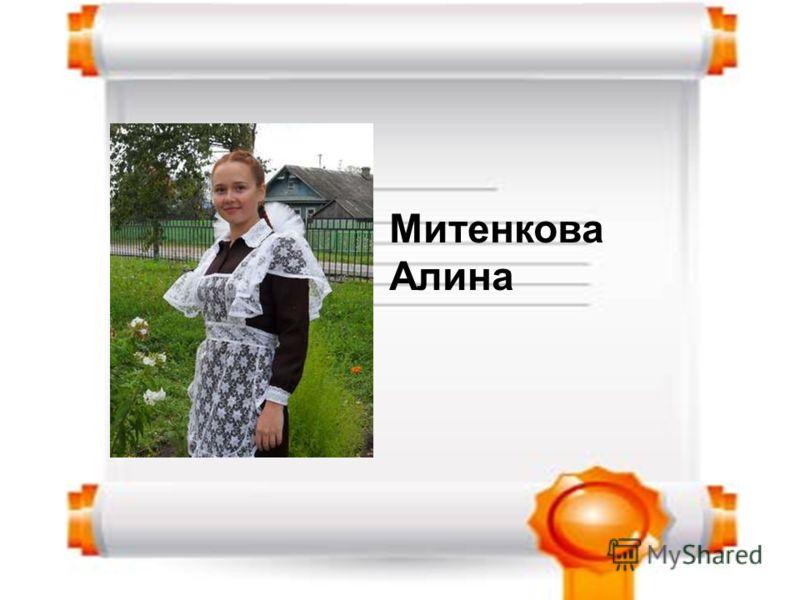 Митенкова Алина