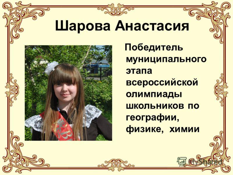 Шарова Анастасия Победитель муниципального этапа всероссийской олимпиады школьников по географии, физике, химии