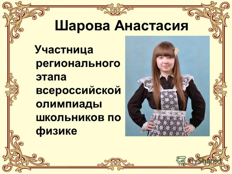 Шарова Анастасия Участница регионального этапа всероссийской олимпиады школьников по физике