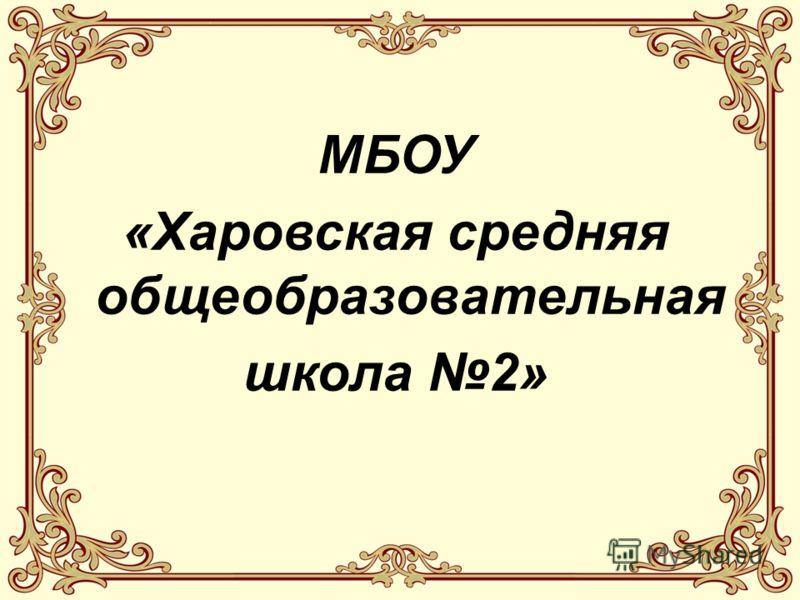 МБОУ «Харовская средняя общеобразовательная школа 2»