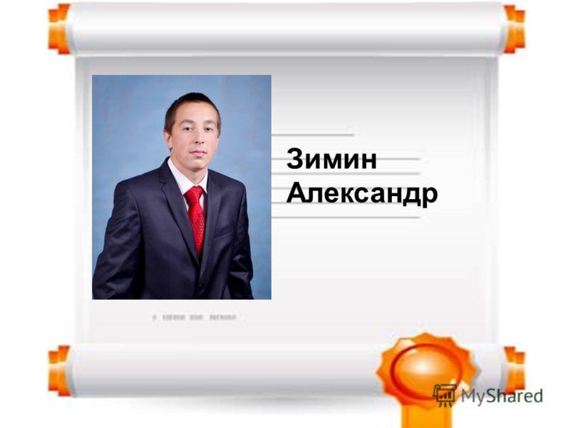Зимин Александр