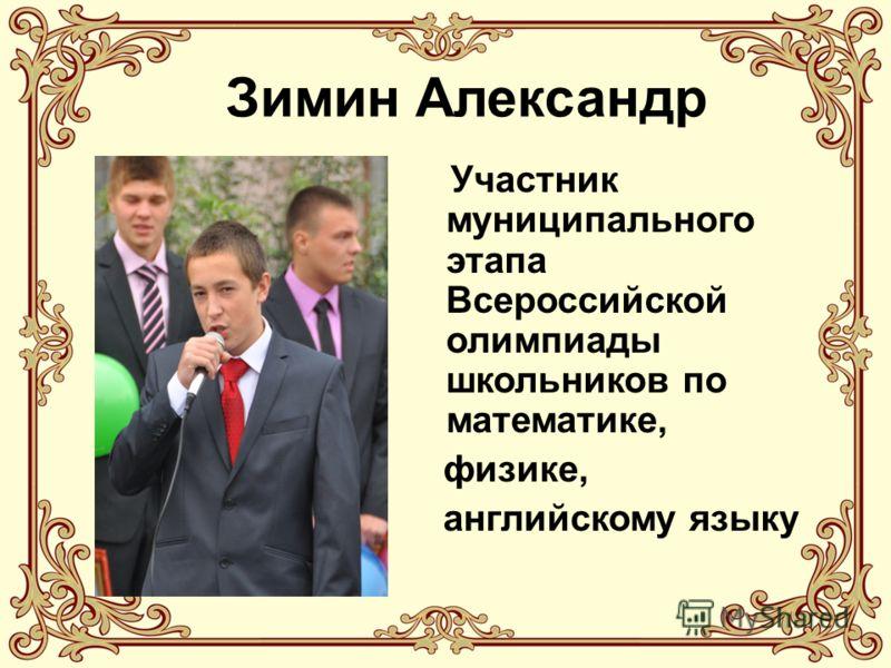 Зимин Александр Участник муниципального этапа Всероссийской олимпиады школьников по математике, физике, английскому языку