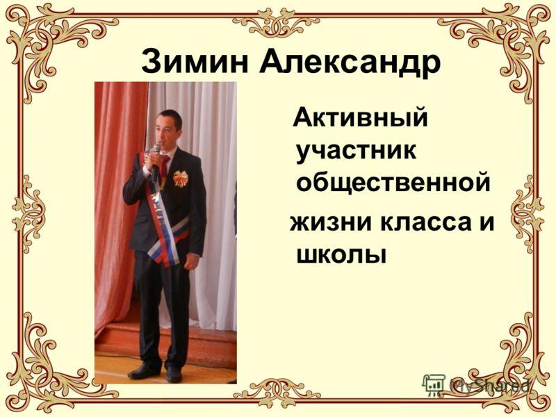 Зимин Александр Активный участник общественной жизни класса и школы