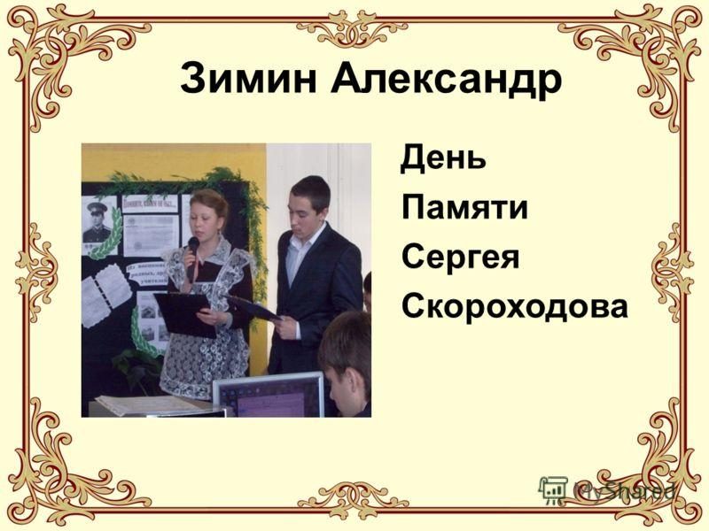 Зимин Александр День Памяти Сергея Скороходова