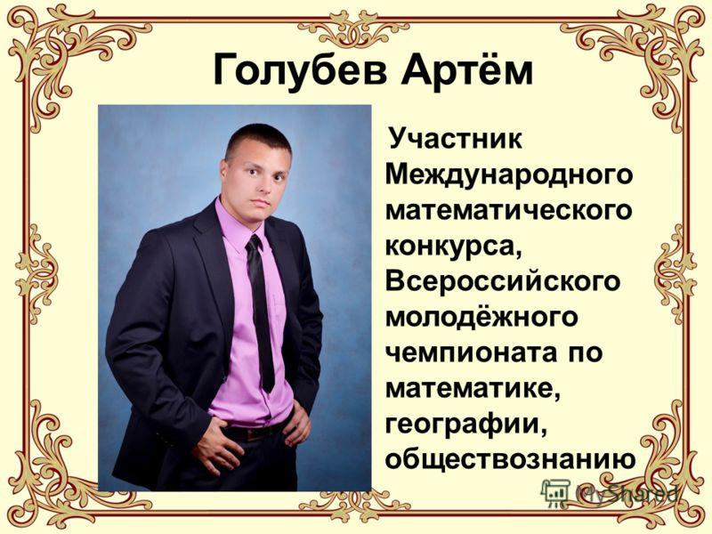 Участник Международного математического конкурса, Всероссийского молодёжного чемпионата по математике, географии, обществознанию Голубев Артём