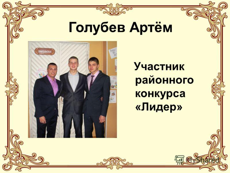 Участник районного конкурса «Лидер»